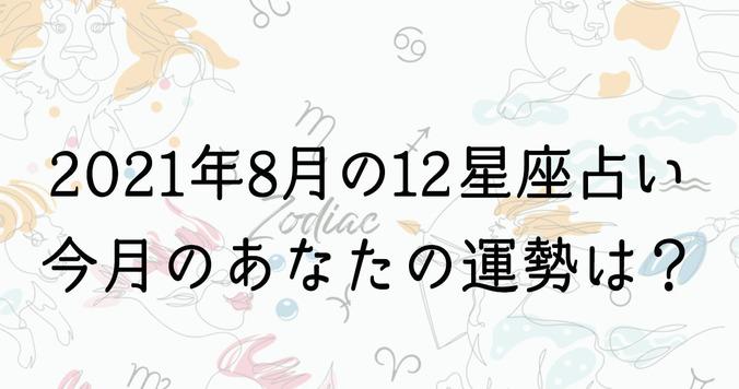 【8月の星座占い】12星座ごとの運勢をチェック!