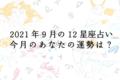 【9月の星座占い】12星座ごとの運勢をチェック!