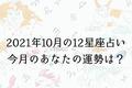 【10月の星座占い】12星座ごとの運勢をチェック!