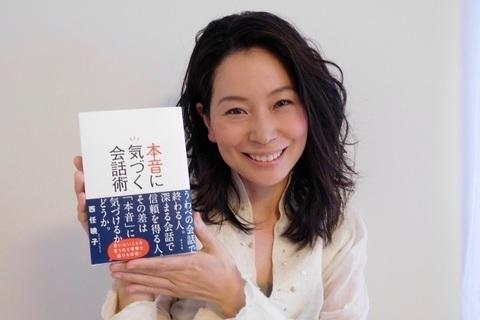 カッコいい女をつくる、西任暁子さんの10の習慣 #4