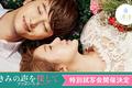 【終了しました】涙活×DRESS映画部「きみの声を探して アフター・ラブ」試写会にご招待!