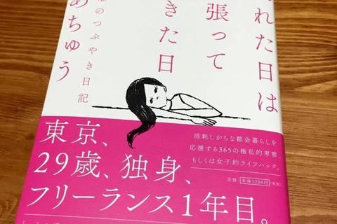 東京で生きるのが疲れた日に読みたい「はあちゅう」本
