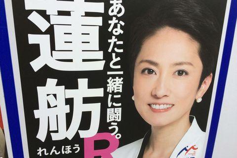 エンタメ化の流れがきた――選挙ポスターを見て思うこと(前編)