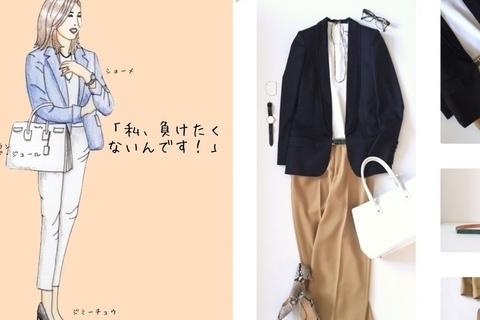 優等生すぎて面白味なし?吉良奈津子的・管理職ファッションの傾向と対策【デキる女の決断クローゼット #7】