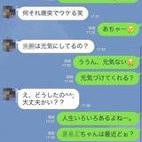 """恋が終わる""""NG""""LINE実例"""