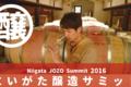 新潟県内のワイン、クラフトビール、日本酒、発酵食の醸造家が一堂に集結し、新潟の誇れる食文化「醸造」のプロと熱く語り・学び・美味しく嗜むサミット開催!