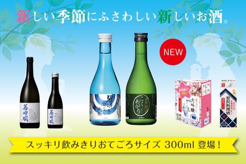 【日本酒】300ml飲みきりサイズも!伊丹の酒蔵「小西酒造」から春夏新商品が登場