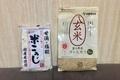 【レシピ】玄米甘酒を炊飯器で作ろう
