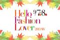 二子玉川の大人な女性をキレイに、輝かせるイベントHello Fashion Lover 2013AW開催!
