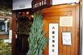 京都ひとり旅で美味しいごはんと美しい景色と
