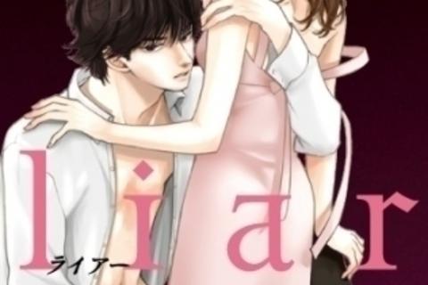 大人の恋を描く『liar(ライアー)』1〜2巻が満を持して発売に