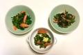 【レシピ】ナムル、和え物……ほうれん草3变化を楽しむ