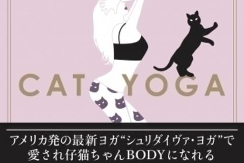 「ねこYOGA」がくる?しなる猫を意識した新感覚のヨガ本