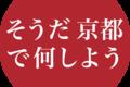 JR東海がインスタグラム(Instagram)限定 「そうだ京都で何しようキャンペーン」をスタート!