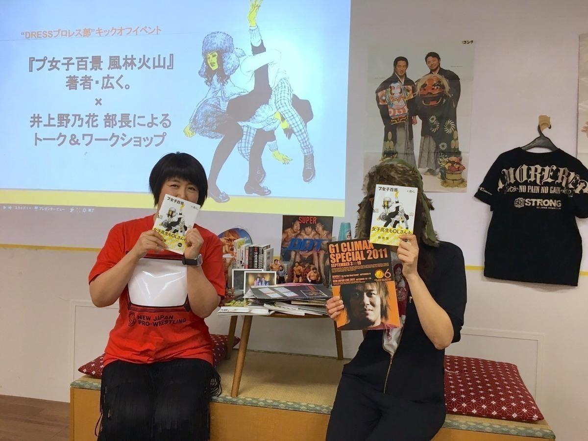 【DRESSプロレス部 活動報告】広く。さん×井上野乃花 部長トークイベント