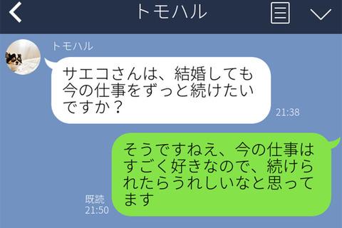 【恋が終わるLINE】価値観が合う相手なのに、なぜかフェードアウト!?