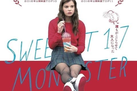 『スウィート17モンスター』のイタい青春に、泣いて笑って、また泣いて - 古川ケイの「映画は、微笑む。」#7