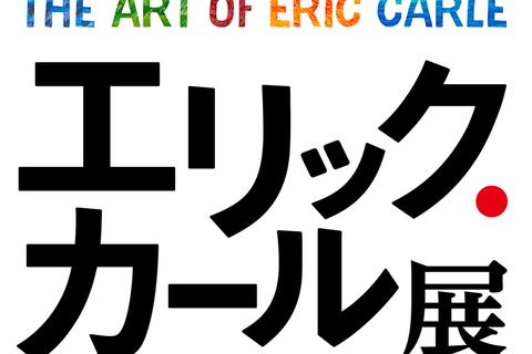 『はらぺこあおむし』に会いに行こう! -「エリック・カール展 The Art of Eric Carle」