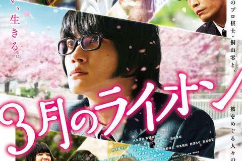 『3月のライオン』は人間ドラマの傑作だから今すぐ観て - 古川ケイの「映画は、微笑む。」#8