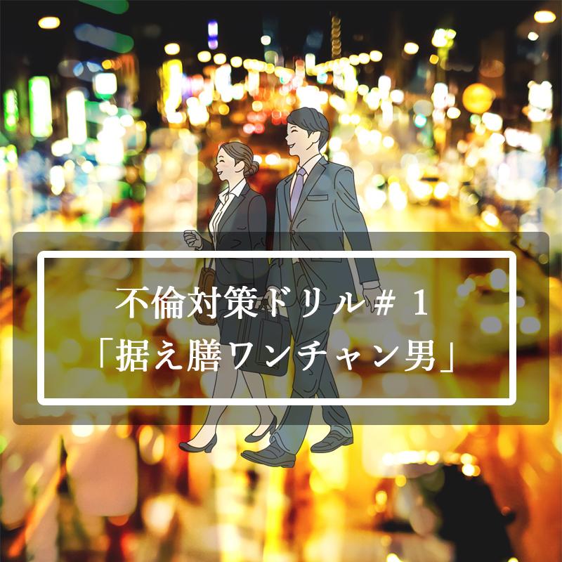 【不倫対策ドリル#1】不倫する男性の特徴「据え膳ワンチャン」タイプ