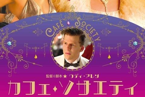 オトナの恋愛映画、ここに極まれり!ー『カフェ・ソサエティ』 - 古川ケイの「映画は、微笑む。」#9
