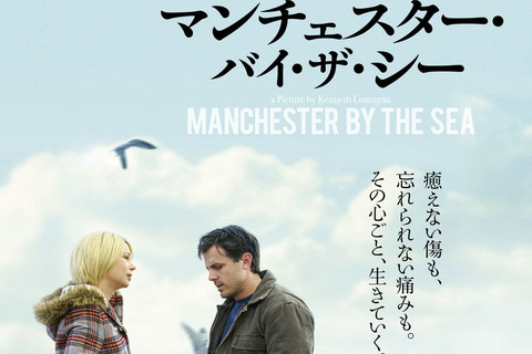 人生に傷を持つすべての人へ。『マンチェスター・バイ・ザ・シー』が見逃せないワケ - 古川ケイの「映画は、微笑む。」#10