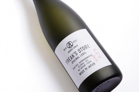 【日本酒】59醸×フリークス ストアがコラボした別注ボトル