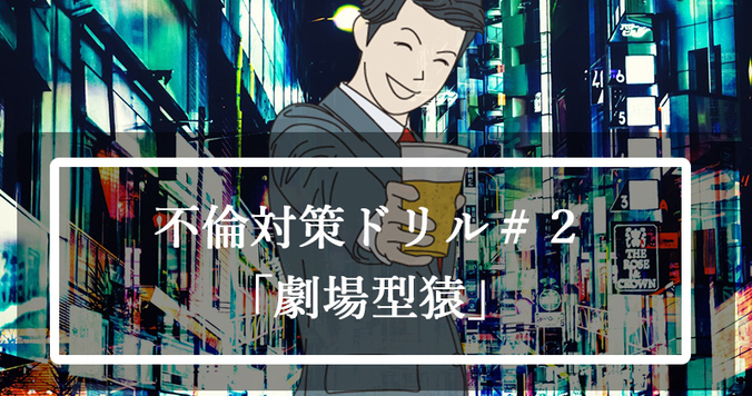 【不倫対策ドリル#2】不倫する男性の特徴「劇場型猿」タイプ