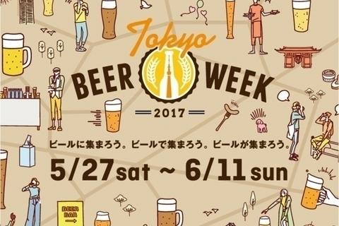 ビール好きはMUST GO! 東京ビアウィーク2017
