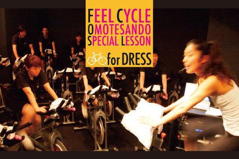 仕事帰りに自転車で全身エクササイズ話題沸騰のエンタメ系インドアバイク「FEEL CYCLE」に注目!