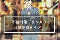 【不倫対策ドリル#3】不倫する男性の特徴「無能猿」タイプ