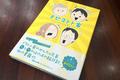 ぴよととなつきさんの『#ピヨトト家』が面白かった【おすすめ育児本】