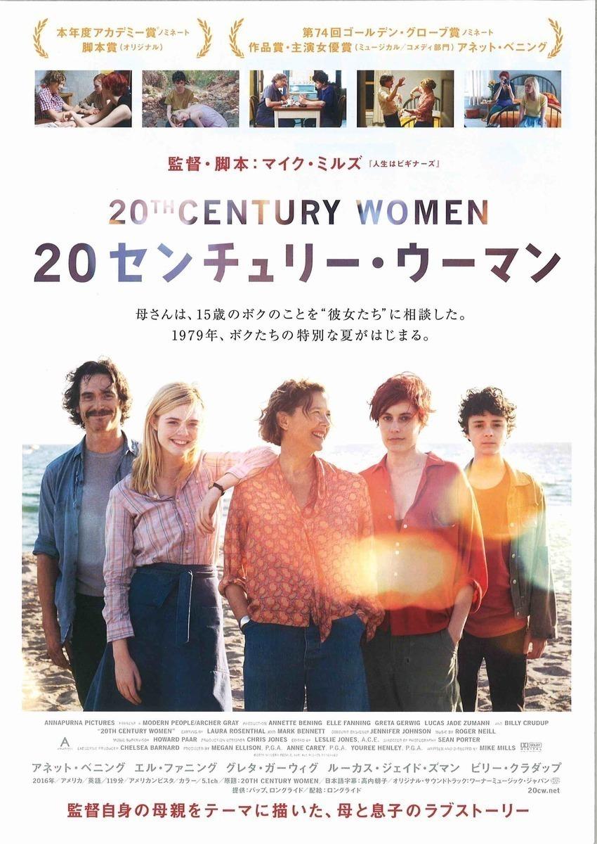 20世紀の女性賛歌『20センチュリー・ウーマン』は胸に響く珠玉の名作- 古川ケイの「映画は、微笑む。」#13
