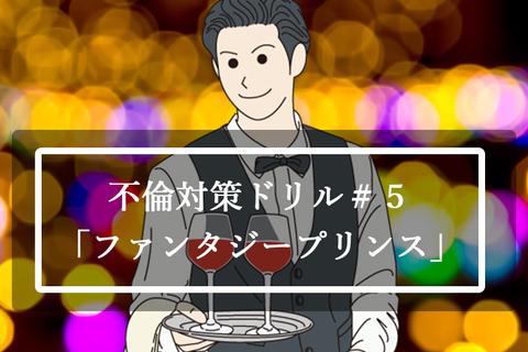 【不倫対策ドリル#5】不倫する男性の特徴「ファンタジープリンス」タイプ
