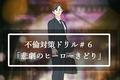 【不倫対策ドリル#6】不倫する男性の特徴「悲劇のヒーローきどり」タイプ