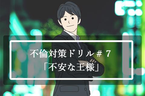 【不倫対策ドリル#7】不倫する男性の特徴「不安な王様」タイプ