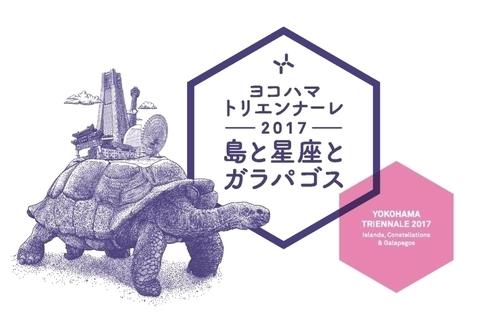 【チケットプレゼント】ヨコハマトリエンナーレ2017「島と星座とガラパゴス」8月4日に開幕!