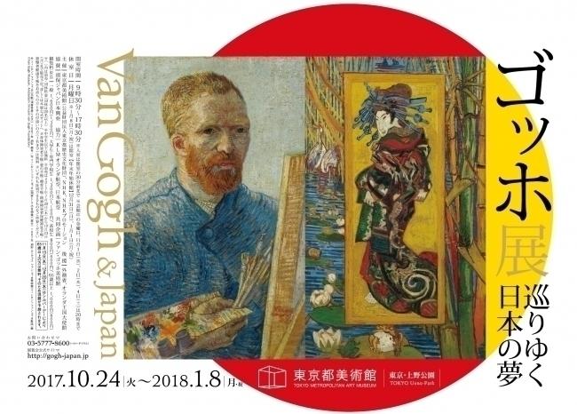 【チケプレあり】東京都美術館「ゴッホ展 巡りゆく日本の夢」