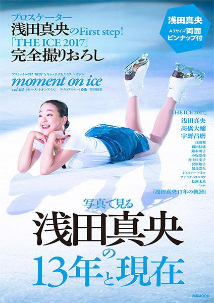 浅田真央さんのこれまでを写真で見る『moment on ice vol.2』が発売に。「THE ICE 2017」撮りおろしも
