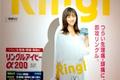 「リングルアイビーα200」ブースが東京ガールズコレクション2017に登場