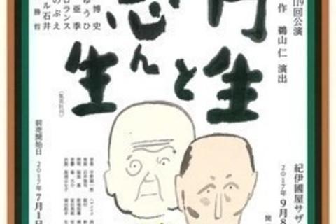 戦争という時代にも笑いを生み出そうとした人間の喜劇「円生と志ん生」