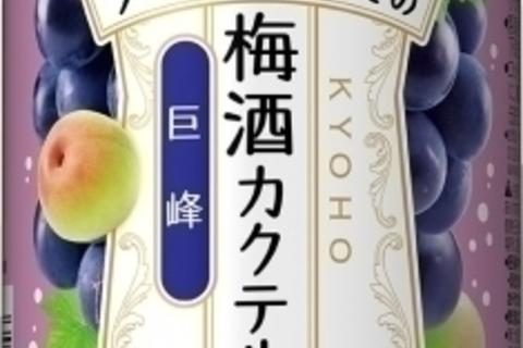 人気の「ウメカク ソーダ仕立ての梅酒カクテル」第4弾は巨峰