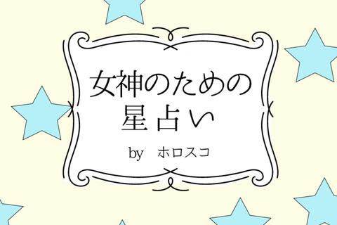 【DRESS占い】10/25-11/07 女神のための星占い by ホロスコ