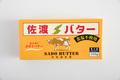 豚ロースのレモンバター、セージ風味 【夜12時のシンデレラごはん】