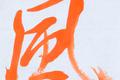 書道家 「海老原露巌」の今日の一文字 「風」
