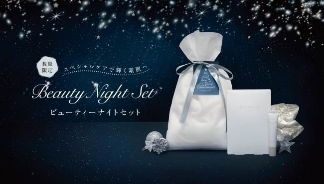 クリスマスギフトにぴったりなJADE BLANCの「Beauty Night Set」