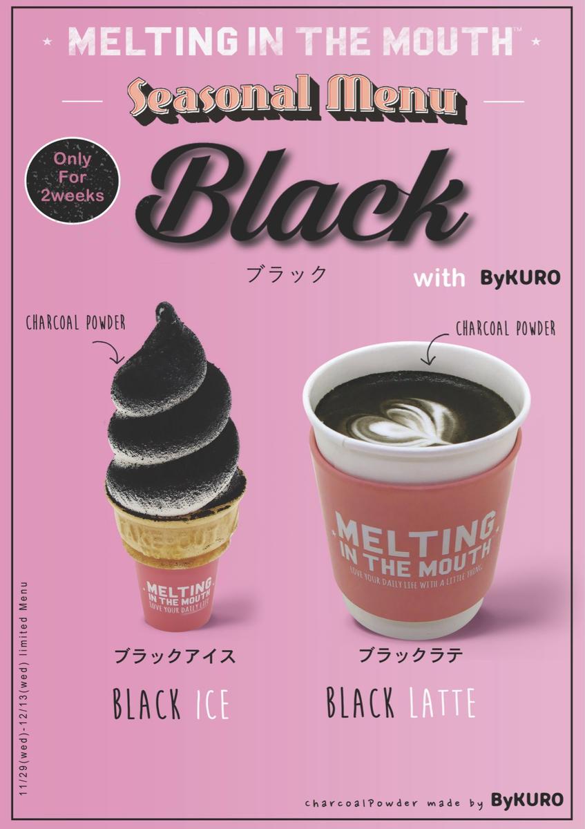 """広尾でいただく、""""真っ黒い""""ソフトクリーム&ラテ"""