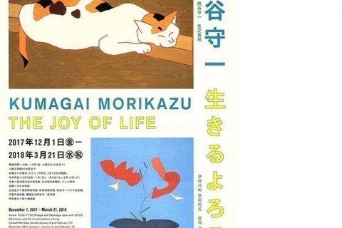 【チケプレあり】東京国立近代美術館「没後40年 熊谷守一 生きるよろこび」が開催