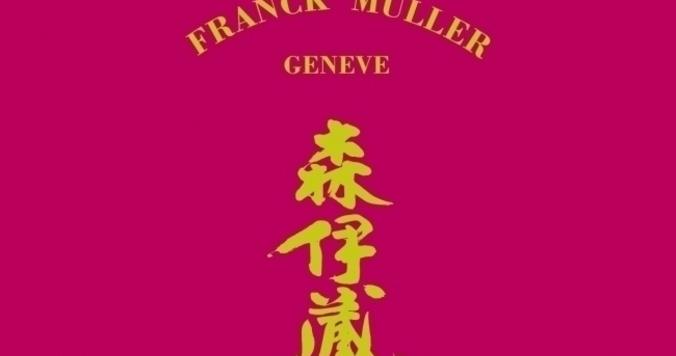 【GINZA SIX限定】フランク ミュラー×極上森伊蔵の2018年正月限定セット