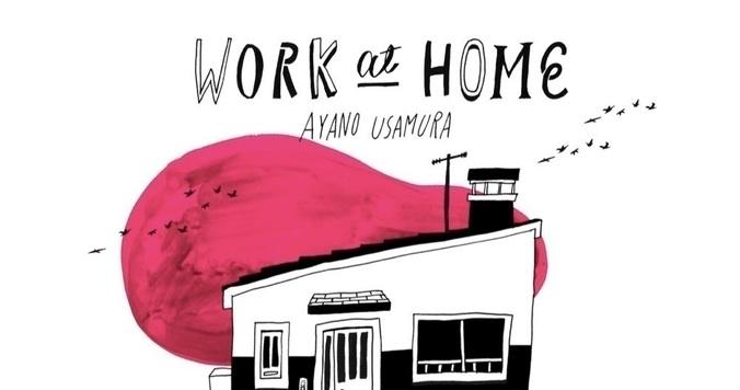 「家で働く。」――暮らし方の選択肢を増やす連載始めます